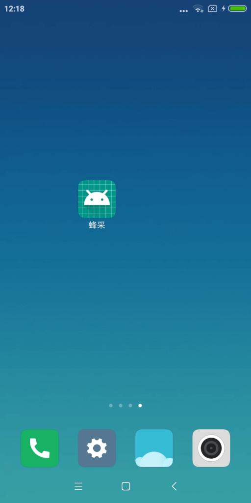 Шпионское приложение на домашнем экране смартфона. Скриншот: Motherboard