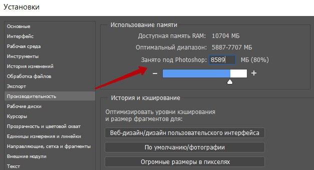 Как увеличить  производительность Photoshop