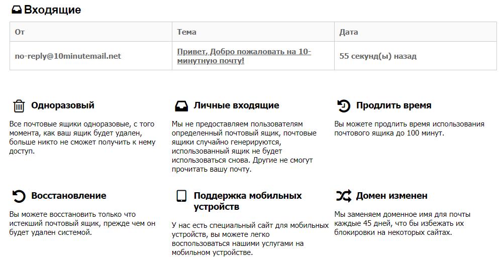 10minutesmail - сервис для создания временной почты