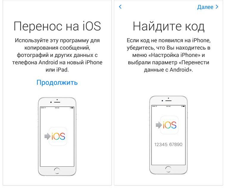 Приложение Move to iOS. Это приложение позволяет передавать данные на новый iPhone.