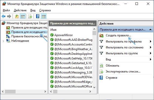 Как заблокировать программе выход в интернет на  Windows?