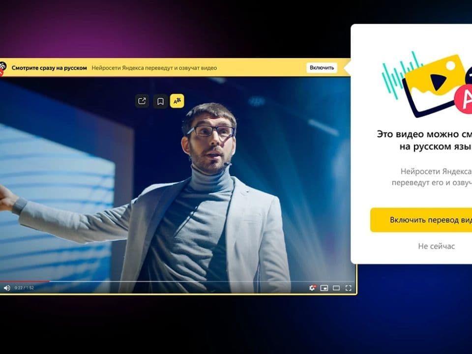 Яндекс запустил функцию автоматического перевода и озвучивания видео